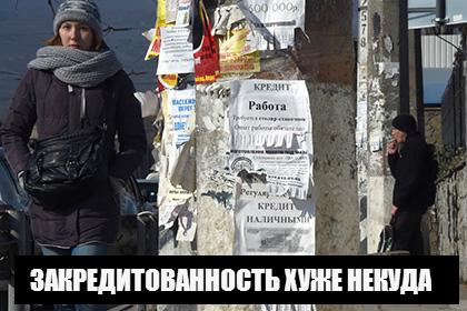 Антикредитные новости Pic_ca10