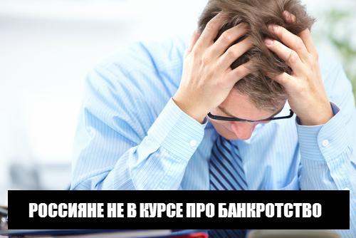 Россияне ничего не знают о банкротстве физлиц | Банкротство физических лиц Shutte12