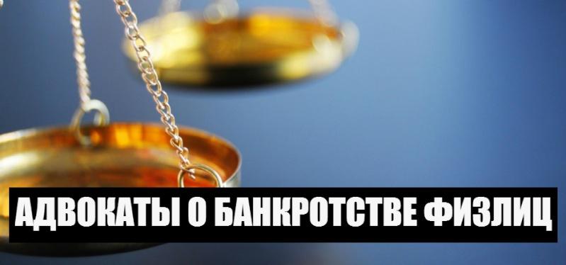 МЫТАРСТВА БАНКРОТА - первое антикредитное реалити-шоу о банкротстве Slide110