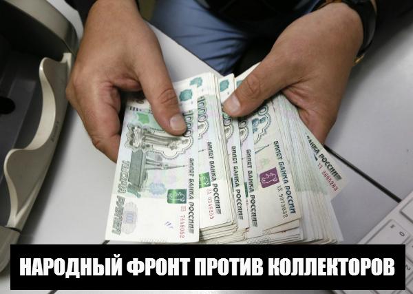 Антикредитные новости Sumeet10