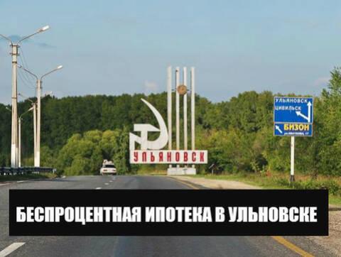 ипотечный кредит ульяновск процентная ставка в мкк