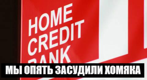 хоум кредит взыскание долгов кредит наличными под проценты