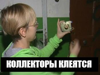Антикредитные новости Vlcsna11