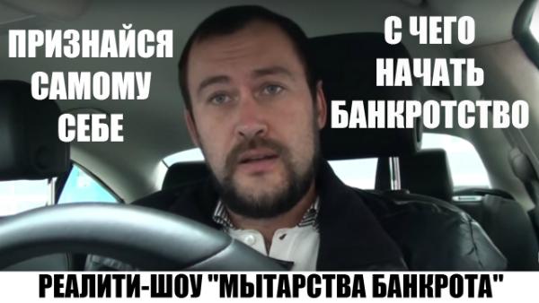 МЫТАРСТВА БАНКРОТА - первое антикредитное реалити-шоу о банкротстве Y_oo_i10
