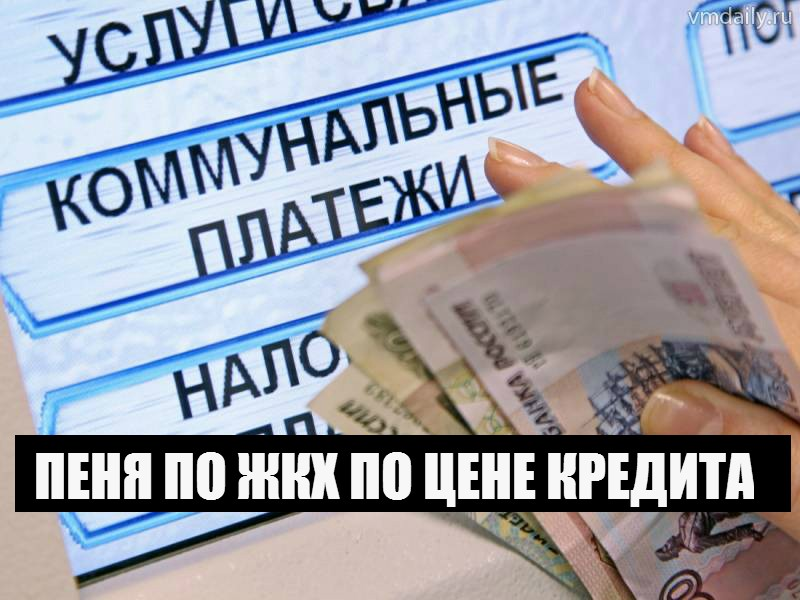 Антикредитные новости Zhkh10