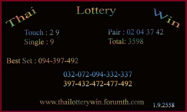 Free Tips 1.9.2558 - Page 5 Lotter11