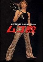 Mizuki no Drama & Tokio Sorafune no Fansub - Projets TSnF Mukodo10