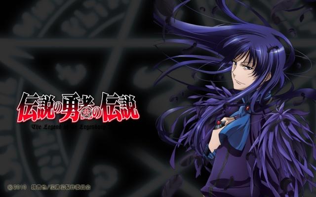 Densetsu no Yuusha no Densetsu (The Legend of the Legendary Heroes) Denset11
