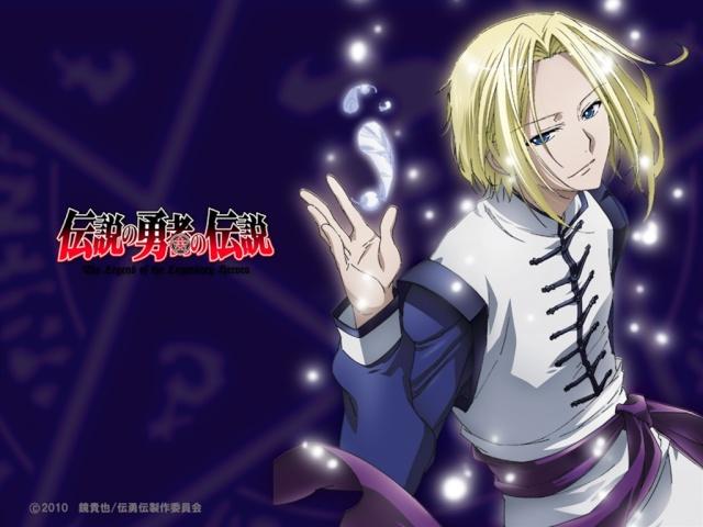 Densetsu no Yuusha no Densetsu (The Legend of the Legendary Heroes) Denset12