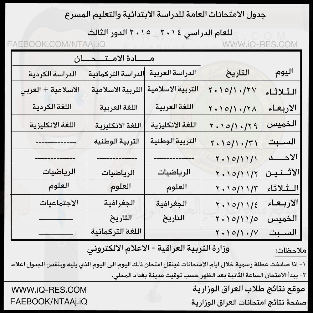 جدول الدور الثالث للدراسة الابتدائية 2015 الدراسة العربية والكردية والتركمانية Uo_o_o12