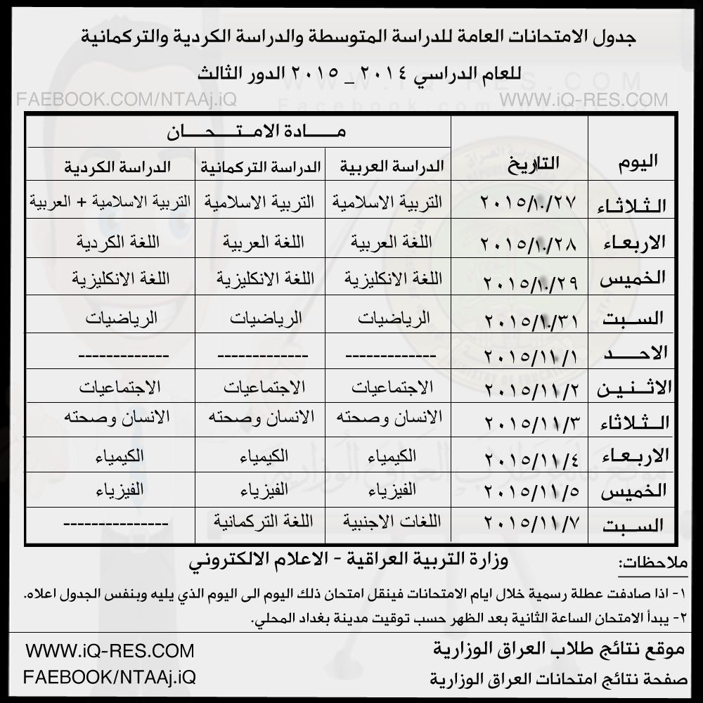 جدول امتحانات الدور الثالث للصف الثالث متوسط 2015 للدراسة العربية والكردية والتركمانية Uo_oo_11