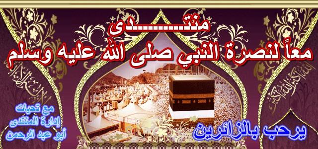معا لنصرة النبي صلى الله عليه وسلم