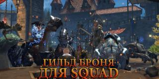 SQUAD - Главная Armor10