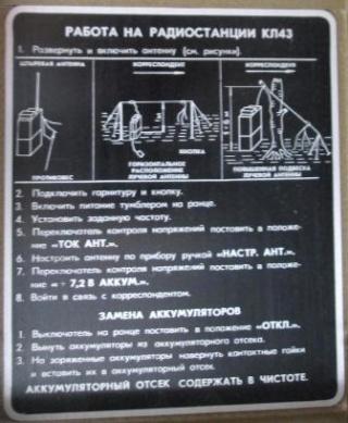 Радиостанции военного назначения -43_0013