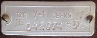 Радиостанции специального назначения Aaa_-110
