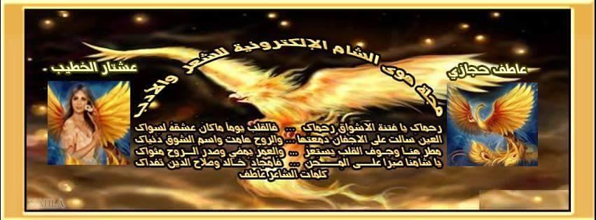 مجلة هوى الشام الإلكترونية للشعر والأدب
