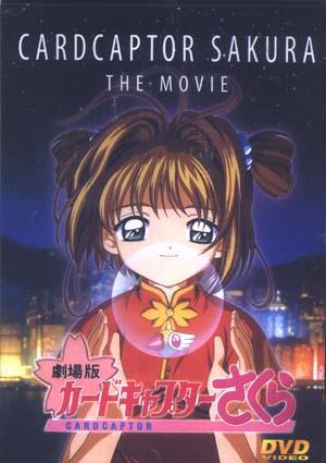 Card Captor Sakura Films 1 & 2 600ful10