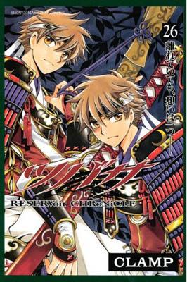 Tsubasa Reservoir Chronicle  Tome_223
