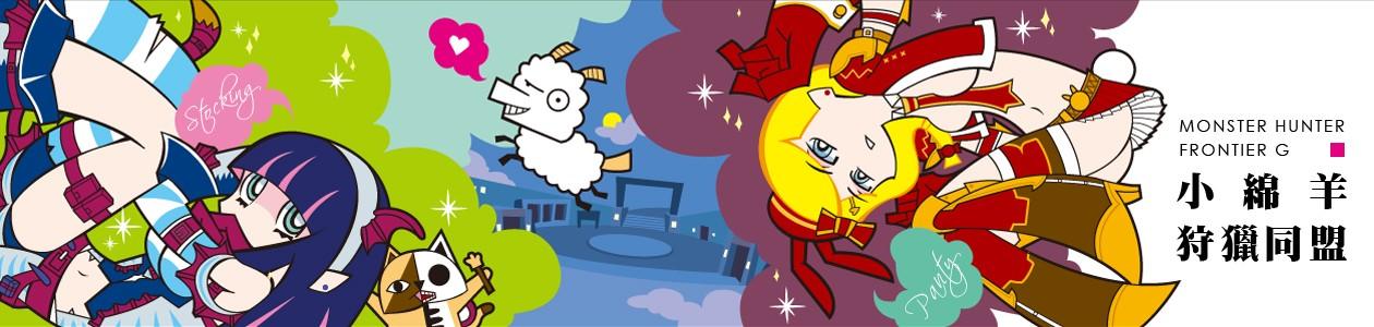 小綿羊狩獵同盟