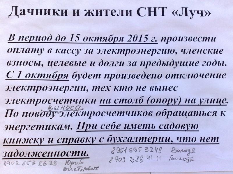 Основная информация от правления  30092014