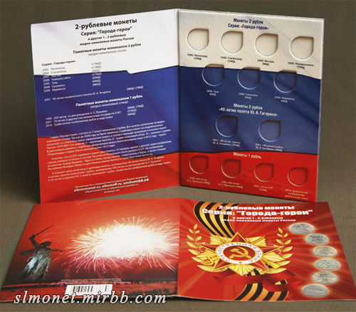 Альбомы для монет Города-Герои, Пушкин, Гагарин 1-2_ed11
