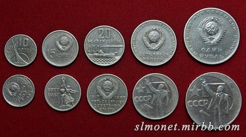 Юбилейные Рубли 1967_510