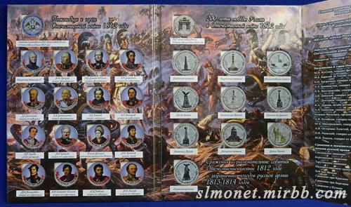 200 лет победы в ОВ 1812г 200_ei11