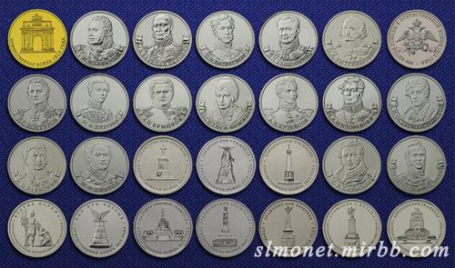 200 лет победы в ОВ 1812г 2012_i10