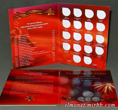 Альбомы для монет 70 лет победы в ВоВ 70_oao11
