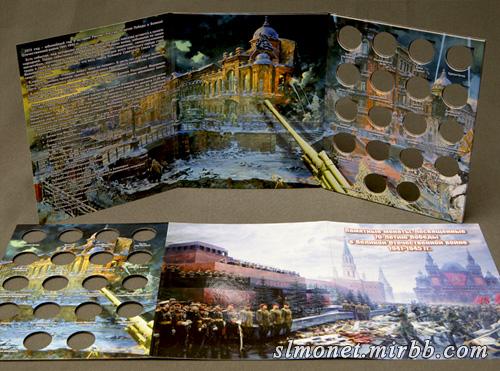 Альбомы для монет 70 лет победы в ВоВ 70_oao13
