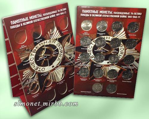 Альбомы для монет 70 лет победы в ВоВ 70_oao14