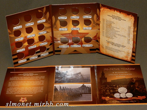 Альбомы для монет 70 лет победы в ВоВ 70_oao16