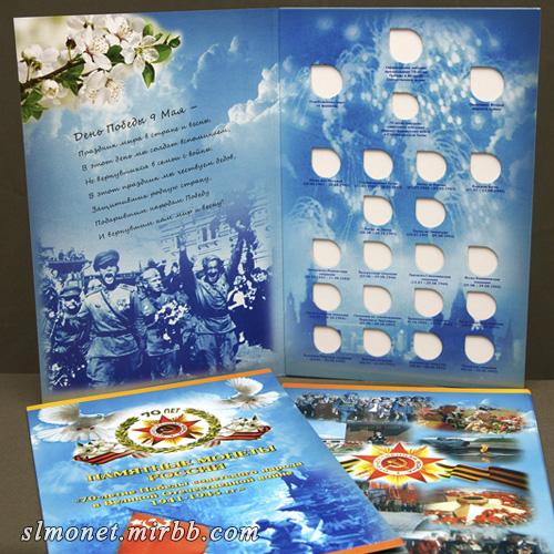 Альбомы для монет 70 лет победы в ВоВ 70_oao17