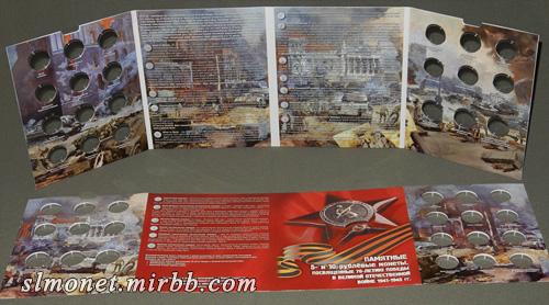 Альбомы для монет 70 лет победы в ВоВ 70_oao18