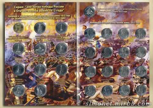 200 лет победы в ОВ 1812г Iaeaaz10