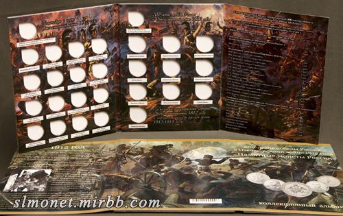 Альбомы для монет Бородино Iaeaaz12