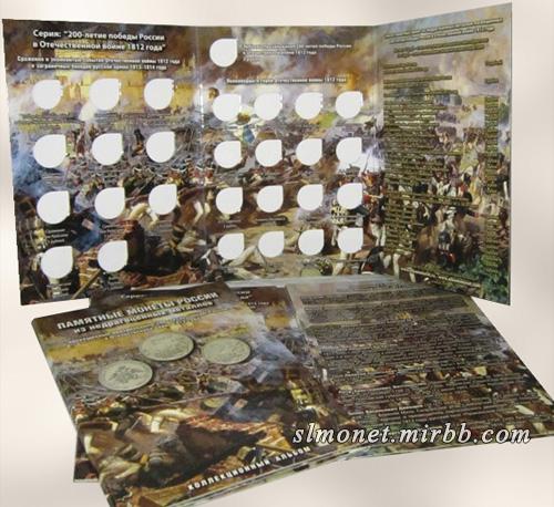 Альбомы для монет Бородино Iaeaaz13
