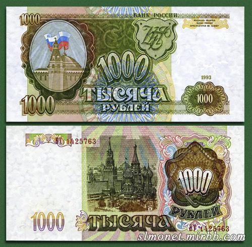 Банкноты России Oaiiae11