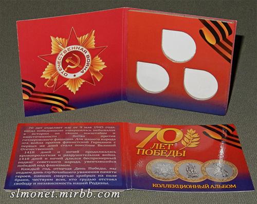 Альбомы для монет 70 лет победы в ВоВ Oeieia10