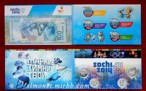 Олимпиада Сочи 2014 Ydee_y11