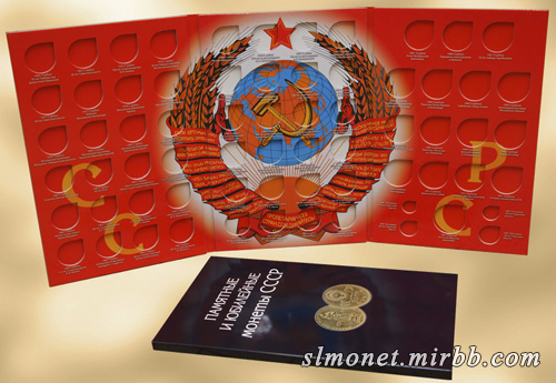 Альбом для монет СССР Yyyo_10