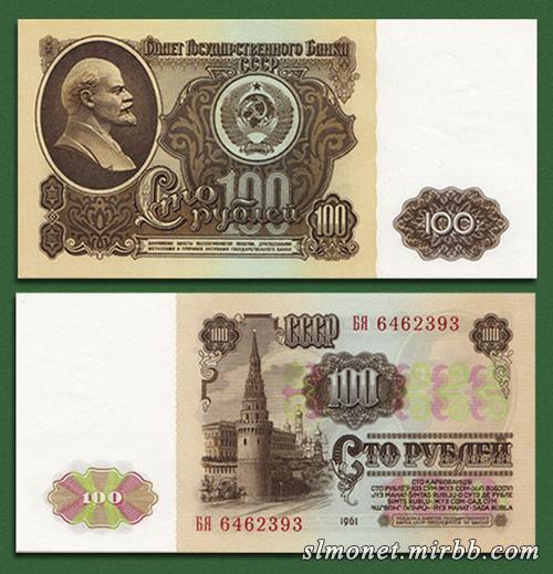 Банкноты Советского Союза Yyyo_111