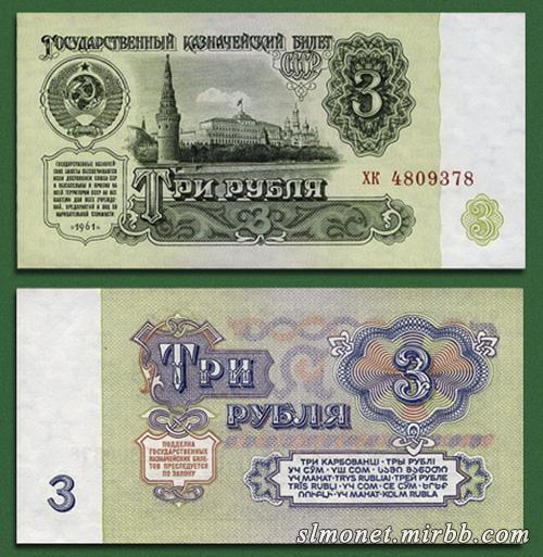 Банкноты Советского Союза Yyyo_310