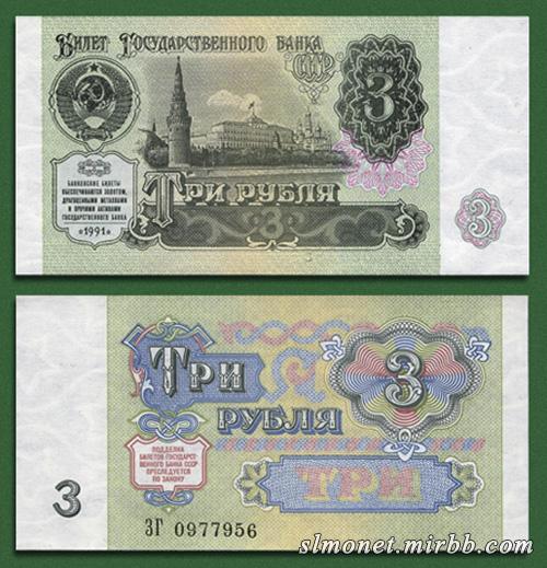 Банкноты Советского Союза Yyyo_311