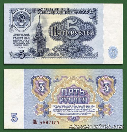 Банкноты Советского Союза Yyyo_510
