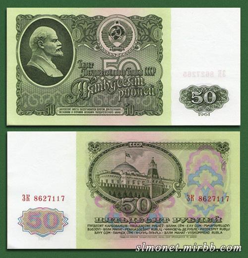 Банкноты Советского Союза Yyyo_511