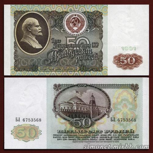 Банкноты Советского Союза Yyyo_512