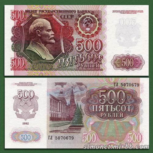 Банкноты Советского Союза Yyyo_513