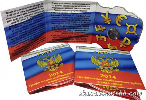 Альбом для монеты Знак рубля Z_ede_10