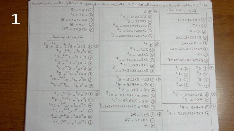 حل اسئلة كتاب الكيمياء اول ثانوي الفصل الاول